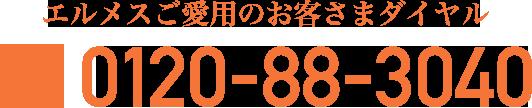 エルメスご愛用のお客さまダイヤル 0120-88-3040