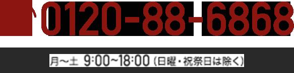 0120-88-6868 月~土 9:00~18:00(日曜・祝祭日は除く)