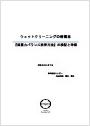 テーマ:『ウェットクリーニングの新概念「無重力バランス洗浄方法」の検証と考察』 橋本英夫 著