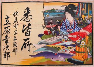 明治時代の京都伏見にある悉皆所の広告