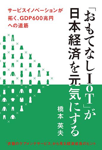 「おもてなしIoT」が日本経済を元気にする