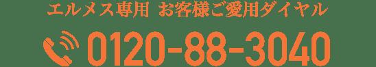 エルメスご愛用のお客様ダイヤル 0120-88-3040