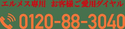 エルメスお客様ご愛用ダイヤル 0120-88-3040