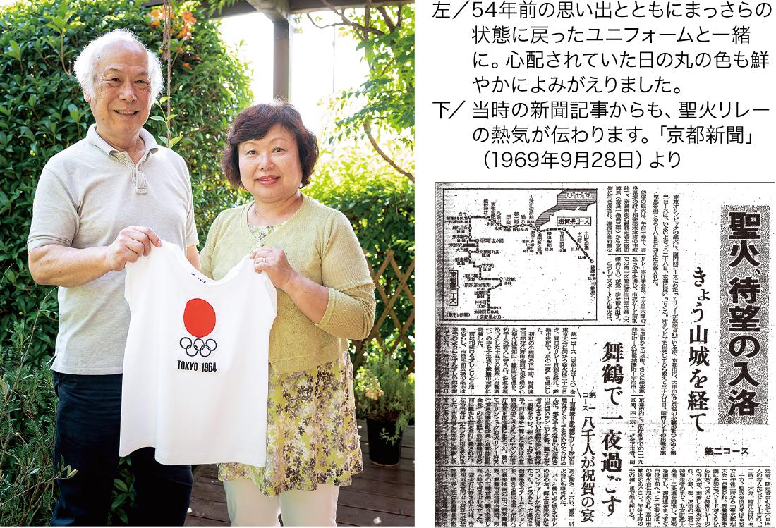 左/54年前の思い出とともにまっさらの状態に戻ったユニフォームと一緒に。心配されていた日の丸の色も鮮やかによみがえりました。 下/当時の新聞記事からも、聖火リレーの熱気が伝わります。「京都新聞」(1969年9月28日)より