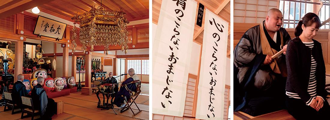 本堂では重要文化財の達磨像を正面に安置して「一願祈願  一願成就」のご祈祷が行われる